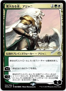Japanese alternate art version of the Magic card Ajani, the Greathearted.